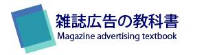 雑誌広告の教科書 広告代理店 株式会社 堀越